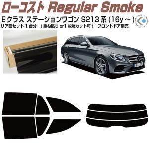 得品◆ベンツEクラス ステーションワゴン W213系(H28.11〜)◇リア1台分|arte