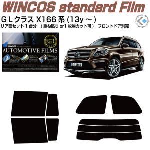 断熱◆ベンツGLクラス X166系・SUV(H25.4〜H28.4)◇リア1台分|arte