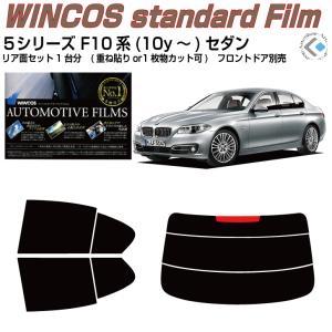 断熱◆BMW 5シリーズ F10系・セダン(H22.3〜)◇リア1台分|arte