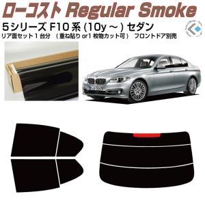 得品◆BMW 5シリーズ F10系・セダン(H22.3〜)◇リア1台分|arte
