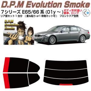 高品◆BMW 7シリーズ E65系・セダン(H13.10〜H21.3)◇リア1台分|arte