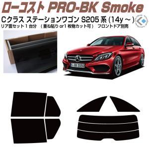 推薦◆ベンツCクラス ステーションワゴン W205系(H26.10〜)◇リア1台分|arte