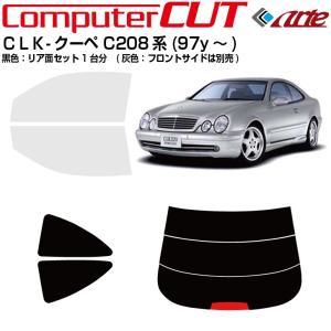 得品◆ベンツCLK C208系・クーペ(H9.9〜H15.1)◇リア1台分|arte