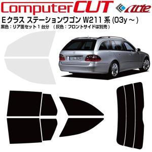断熱◆ベンツEクラス ステーションワゴン W211系(H15.8〜H22.2)◇リア1台分|arte