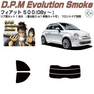 高品◆フィアット 500(H20.3〜)◇リア1台分|arte