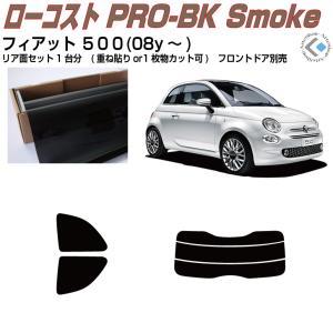 推薦◆フィアット 500(H20.3〜)◇リア1台分|arte
