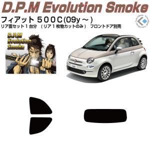 高品◆フィアット 500C(H21.7〜)◇リア1台分|arte