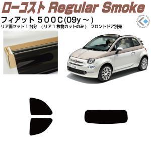 得品◆フィアット 500C(H21.7〜)◇リア1台分|arte