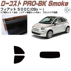 推薦◆フィアット 500C(H21.7〜)◇リア1台分|arte