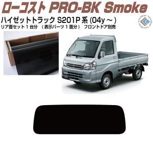 推薦◆ハイゼットトラック S201P系(H16.12〜H26.9)◇カット済みカーフィルム!リアセット|arte
