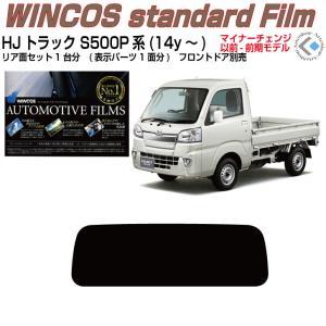 断熱◆ハイゼットトラック S500P系(H26.9〜)◇カット済みカーフィルム!リアセット|arte