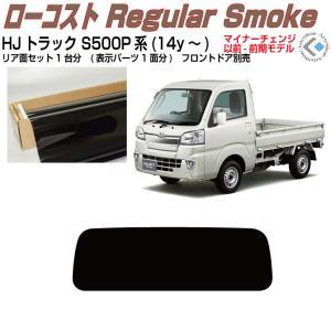 得品◆ハイゼットトラック S500P系(H26.9〜)◇カット済みカーフィルム!リアセット|arte