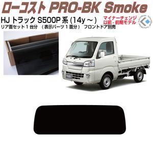推薦◆ハイゼットトラック S500P系(H26.9〜)◇カット済みカーフィルム!リアセット|arte