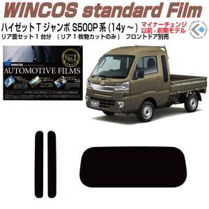 断熱◆ハイゼットトラック ジャンボ S500P系(H26.9〜)◇カット済みカーフィルム!リアセット|arte