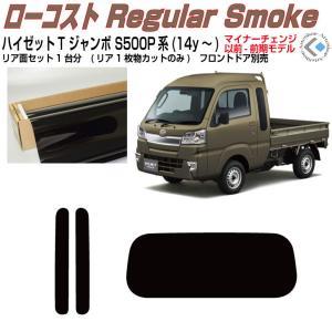 得品◆ハイゼットトラック ジャンボ S500P系(H26.9〜)◇カット済みカーフィルム!リアセット|arte