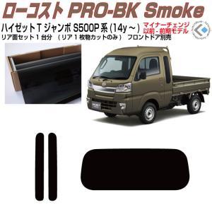 推薦◆ハイゼットトラック ジャンボ S500P系(H26.9〜)◇カット済みカーフィルム!リアセット|arte