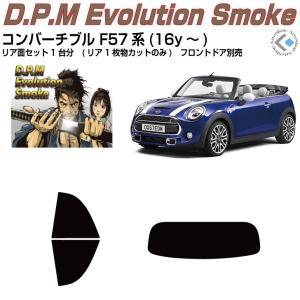 高品◆MINI コンバーチブル F57系(H28.3〜)◇リア1台分|arte