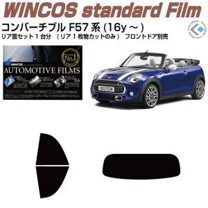 断熱◆MINI コンバーチブル F57系(H28.3〜)◇リア1台分|arte