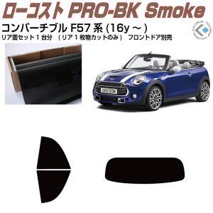 推薦◆MINI コンバーチブル F57系(H28.3〜)◇リア1台分|arte