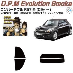 高品◆MINI コンバーチブル R57系(H21.4〜H27.12)◇リア1台分|arte