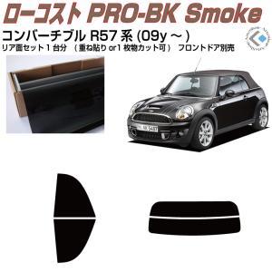 推薦◆MINI コンバーチブル R57系(H21.4〜H27.12)◇リア1台分|arte