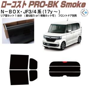 推薦◆N BOX JF3系(H29.9〜)◇カット済みカーフィルム!リアセット|arte