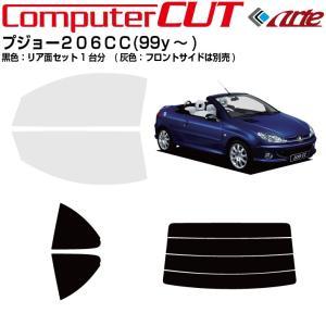 高品◆プジョー 206CC・クーペ(H11.5〜H20.1)◇リア1台分|arte