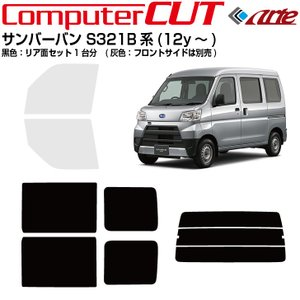 断熱◆サンバーバン S321B系(H24.4〜)◇カット済みカーフィルム!リアセット|arte