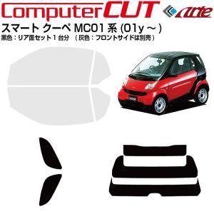 得品◆スマート クーペ MC01(H13.10〜H16.5)◇リア1台分|arte