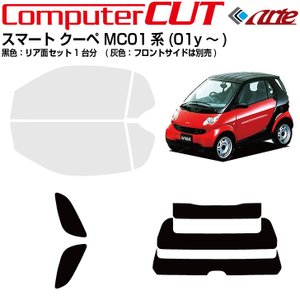 推薦◆スマート クーペ MC01(H13.10〜H16.5)◇リア1台分|arte