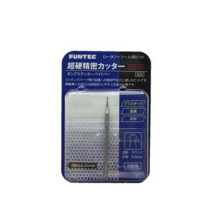 FUNTEC 超鋼精密カッター CR-05 (刃形:ラウンド 0.5mm)|artechjp