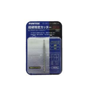 FUNTEC 超鋼精密カッター CR-12 (刃形:ラウンド 1.2mm)|artechjp
