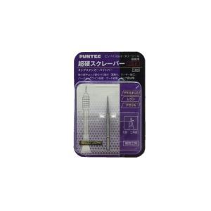 FUNTEC 超鋼スクレーパー CS-P (刃形:三角錐)|artechjp