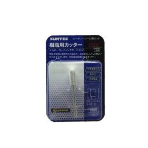FUNTEC 樹脂用カッター CS-S (刃形:シリンダー サイズS)|artechjp