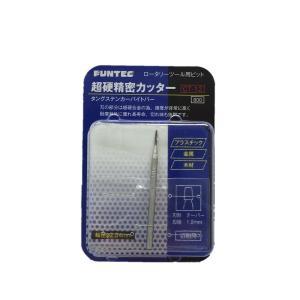 FUNTEC 超鋼精密カッター CT-12 (刃形:テーパー 1.2mm) artechjp