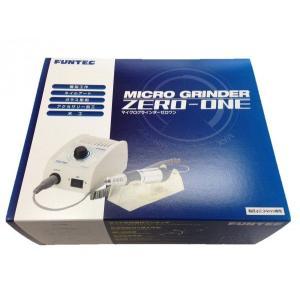FUNTEC マイクログラインダー ゼロワン +超硬バー(タングステンカーバイドバー)4本付き|artechjp|04