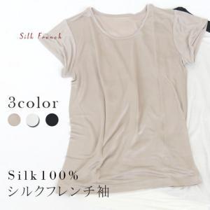 送料無料 silk 100% フレンチ袖 絹 インナー シル...
