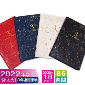 手帳 2020 年 1月始まり B6 3年連用ダイアリー 3B6-星空 m アーティミス