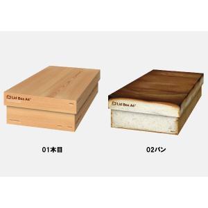 クラフトワーク 収納ボックスA4(フタ式)【01木目】【02パン】 artemis-webshop-2