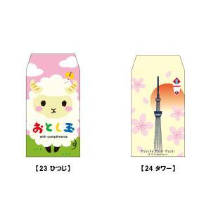 これっポチ袋(お年玉袋) 23 ひつじ・24 タワー  /m/ artemis-webshop-2