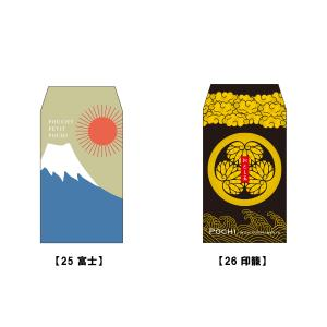 これっポチ袋(お年玉袋) 25 富士・26 印籠  /m/ artemis-webshop-2