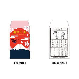 これっポチ袋(お年玉袋) 29 初夢・30 おみくじ  /m/ artemis-webshop-2
