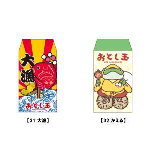 これっポチ袋(お年玉袋) 31 大漁・32  かえる /m/ artemis-webshop-2