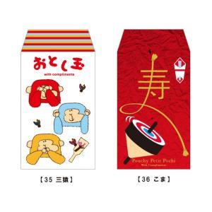これっポチ袋(お年玉袋) 35 三猿・36 こま /m/ artemis-webshop-2