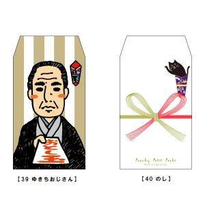 これっポチ袋(お年玉袋) 39 ゆきちおじさん・40 のし /m/ artemis-webshop-2