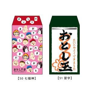 これっポチ袋(お年玉袋) 50 七福神・51 習字  /m/ artemis-webshop-2