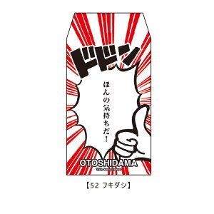 これっポチ袋(お年玉袋) 52 フキダシ /m/ artemis-webshop-2