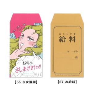 これっポチ袋(お年玉袋) 55 少女漫画・67 お給料  /m/ artemis-webshop-2