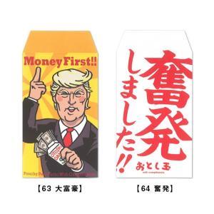 これっ ポチ袋(お年玉袋)63 大富豪・64 奮発[m]おとしだま お盆玉 おすすめ デザイン 小学...