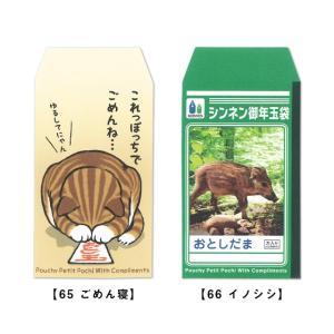 これっポチ袋(お年玉袋) 65 ごめん寝・66 イノシシ /m/ artemis-webshop-2